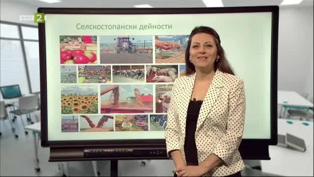 Технологии и предприемачество -  7. клас: Селскостопански дейности
