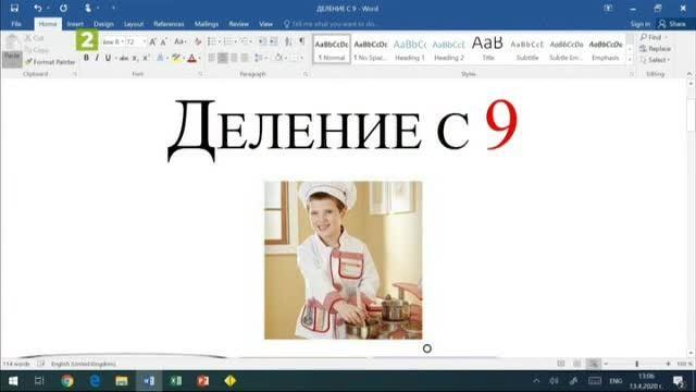 Математика 2.клас: Деление с числото 9