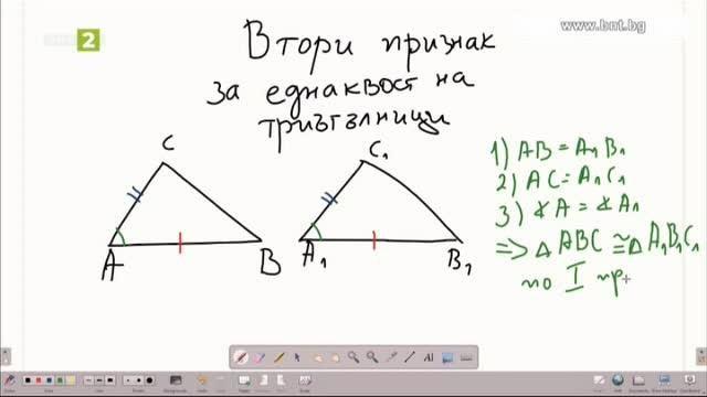 Математика: Вторият признак на еднаквост на триъгълници