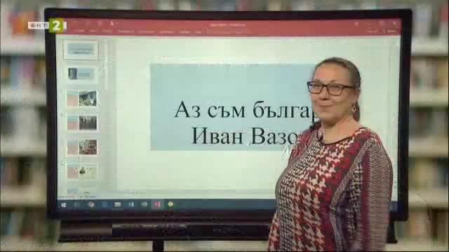 """БЕЛ 1.клас: """"Аз съм българче"""" (Ив. Вазов)"""