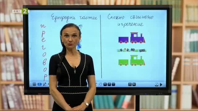 """Български език 6.клас: """"Съчинително свързване в изречението – обобщение"""""""