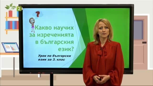 """БЕЛ 3.клас: """"Видове изречения по цел на изказване – преговор"""""""