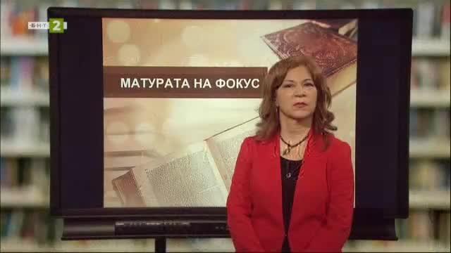 """Матурата на фокус: """"Пунктуация в сложно смесено изречение""""; """"Йордан Йовков"""""""