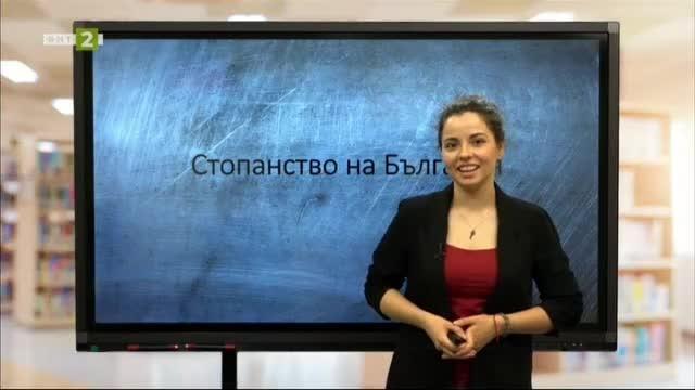 География и икономика 7. клас: Стопанство на България