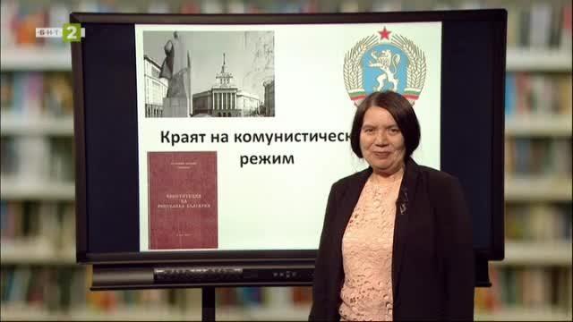 История и цивилизации 7. клас:  Краят на комунистическия режим