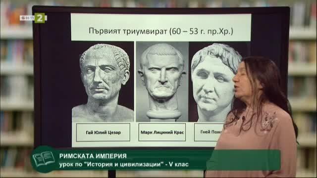 ИСТОРИЯ И ЦИВИЛИЗАЦИИ 5.клас: Римската империя I–II век