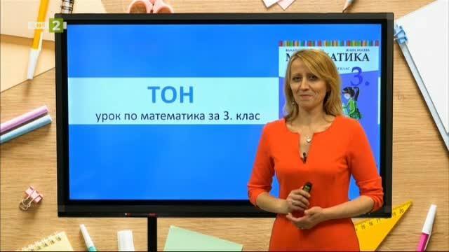 Математика 3. клас: Тон