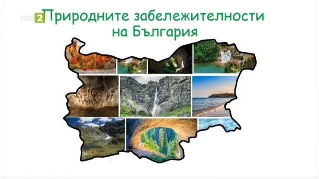 Човекът и обществото 3.клас: Природни забележителности на България