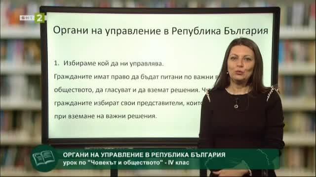 Човекът и обществото 4.клас: Органи за управление в Република България