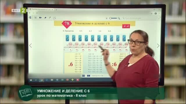 Математика - 2. клас: Умножение и деление с 6
