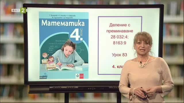 Математика - 4. клас: Деление с преминаване
