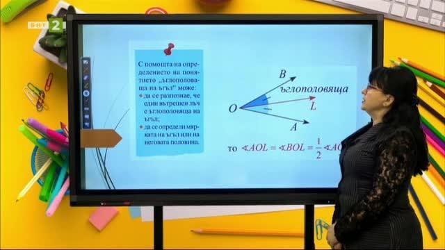 Математика 7.клас: Ъглополовяща на ъгъл