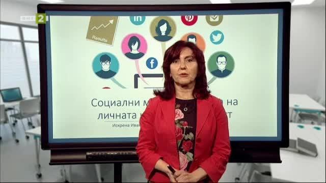ИТ 7. клас: Социални мрежи и защита на личната неприкосновеност