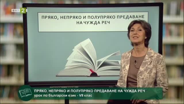 Български език 7. клас: Пряко, непряко и полупряко предаване на чужда реч