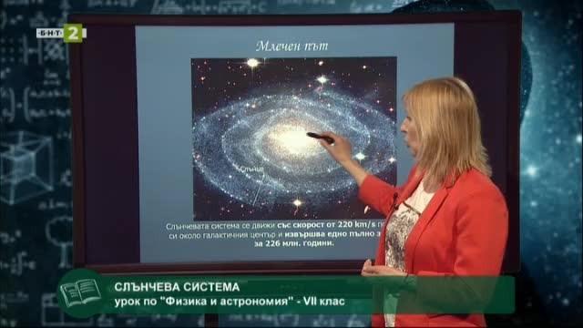 """Физика и астрономия 7. клас: """"Слънчева система"""""""