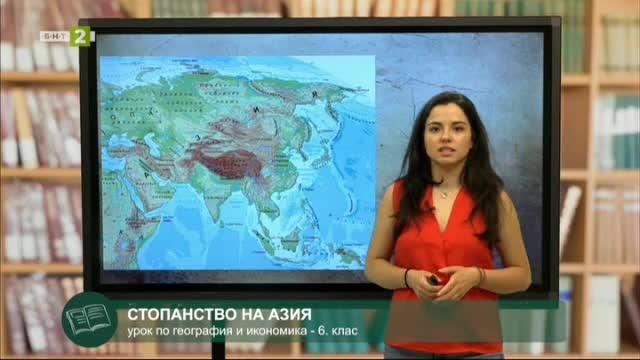 """География и икономика 6. клас: """"Стопанство на Азия"""""""