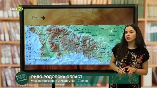 """География и икономика 7. клас: """"Рило-Родопска област"""""""