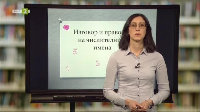 БЕЛ 4.клас: Изговор и правопис на  числителните имена
