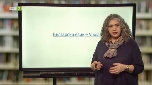 Български език 5.клас: Нелични глаголни форми