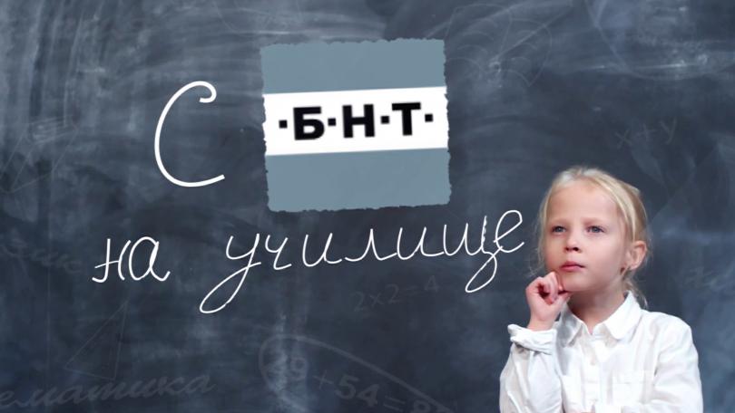 С БНТ2 на училище - 30.04.2020