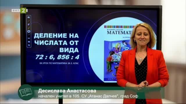Математика 3.клас(2 урок):Деление на 2-цифрено с 1-цифрено (72:6) - затвърдяване