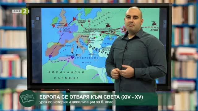 История и цивилизации 6. клас: Европа се отваря към света ХIV – XV век