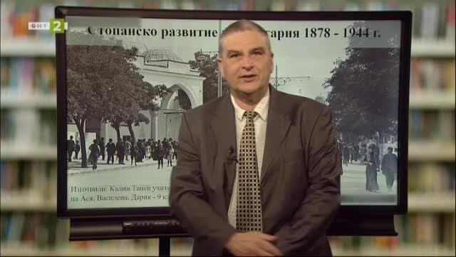 История и цивилизации 7. клас: Българското стопанство след Освобождението