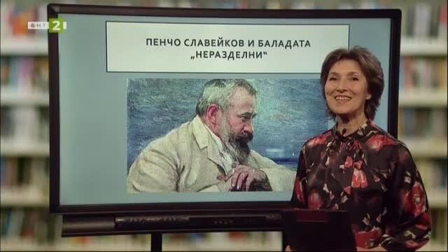 "Литература 7. клас: ""Неразделни"""
