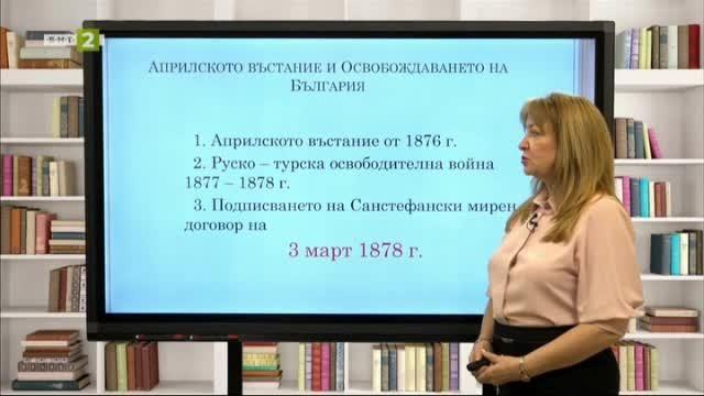 Човекът и обществото 3. клас: Априлското въстание и Освобождението на България