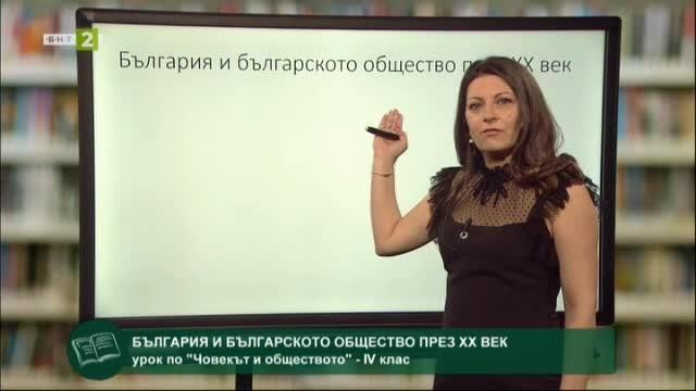 Човекът и обществото 4. клас: България и българското общество през 20 век