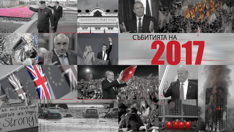 Събитията на 2017 - обзорът на годината