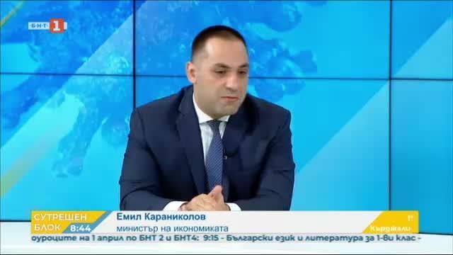 Министър Емил Караниколов: Безработицата може да достигне 6% в края на годината