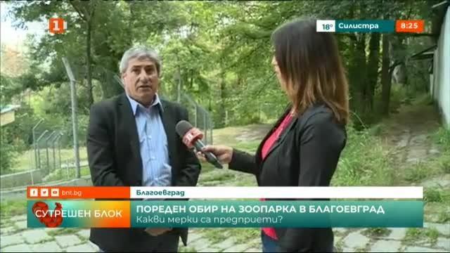 Отново обир в зоопарка в Благоевград