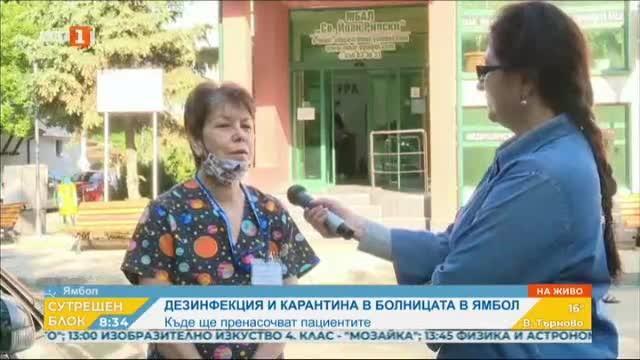 Дезинфекция и карантина в болницата в Ямбол