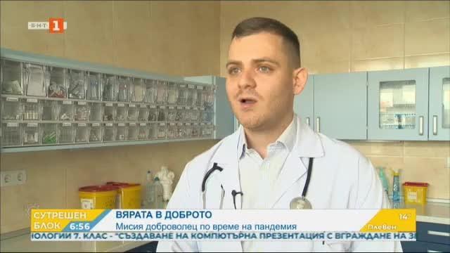 Мисия доброволец по време на пандемия - д-р Ивайло Богомилов от ВМА