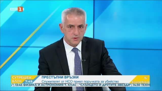 Ген. Красимир Станчев: Охрана на държавността - това е основната идея на НСО