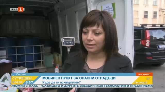 Разкриват мобилен пункт за опасни отпадъци в столицата