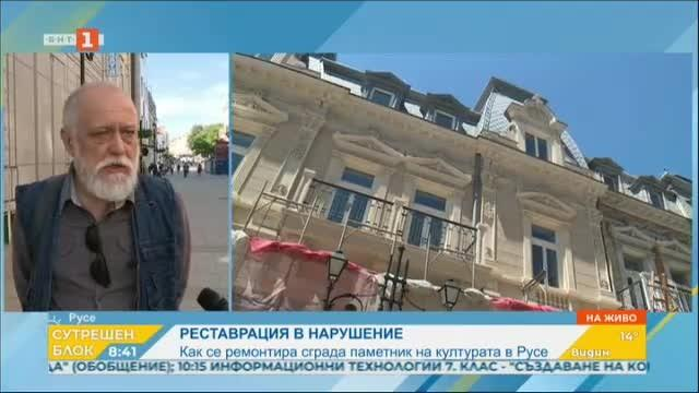 Нарушения в реставрацията на сграда - паметник на културата в Русе