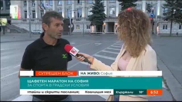 Щафетен маратон в София в Деня на Съединението