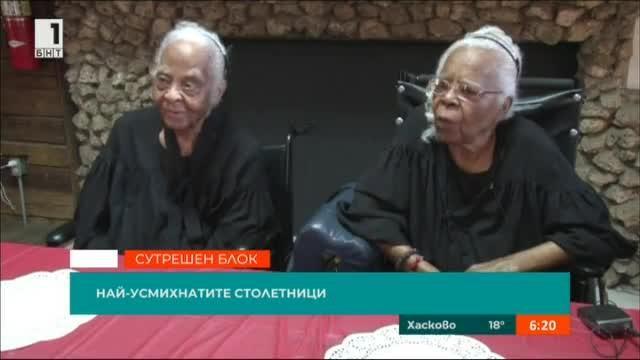 Най-усмихнатите столетници