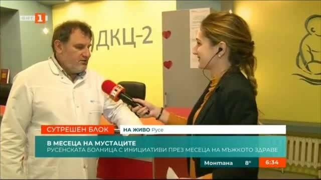 Русенска болница с инициативи през месеца на мъжкото здраве Мовембър