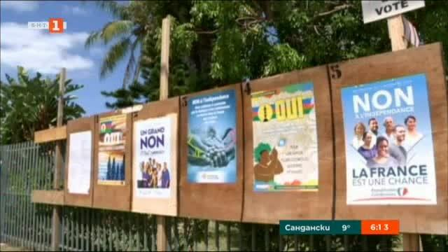 Нова Каледония избра да остане френска територия