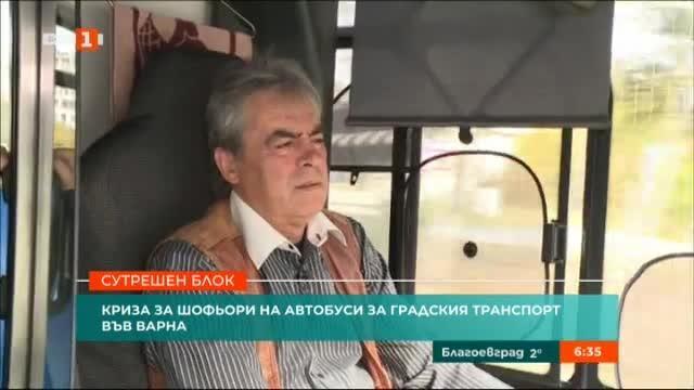Как протича работният ден на един шофьор във Варна