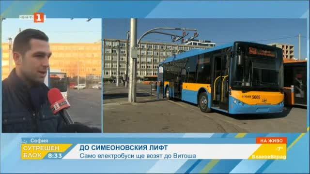 Електробуси ще возят туристи до Симеоновския лифт