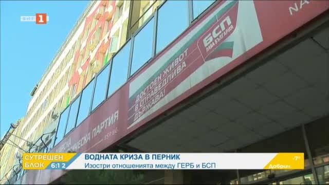 Водната криза в Перник изостри отношенията БСП-ГЕРБ