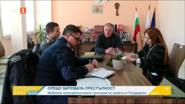 Мобилни полицейски екипи ще следят за битовата престъпност в Пловдивско