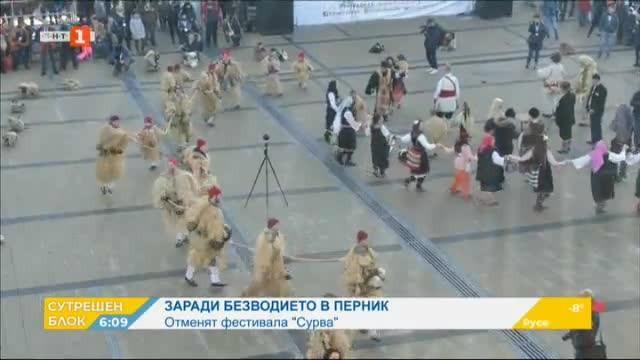 Отменят фестивала Сурва заради безводието в Перник