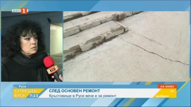 След основен ремонт кръстофище в Русе плаче за нов ремонт
