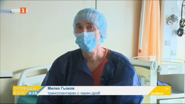 Историята на Милко Гьоков, трансплантиран с черен дроб