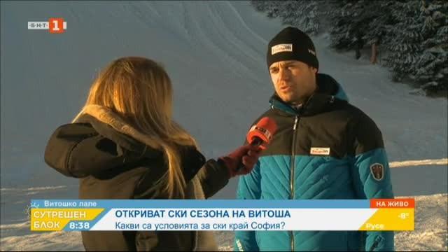 Днес откриват ски сезона на Витоша с нощно каране на пистата Витошко лале